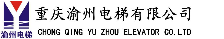 重庆渝州电梯有限公司